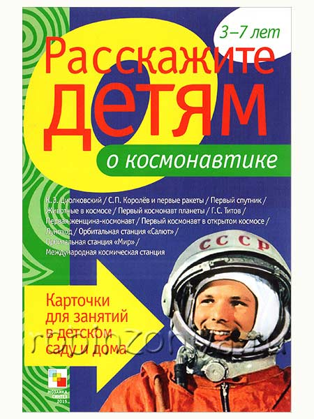 Карточки дидактические для детей о космонавтике купить с доставкой по России в интернет-магазине robinzoniya.ru.