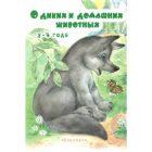 О диких и домашних животных