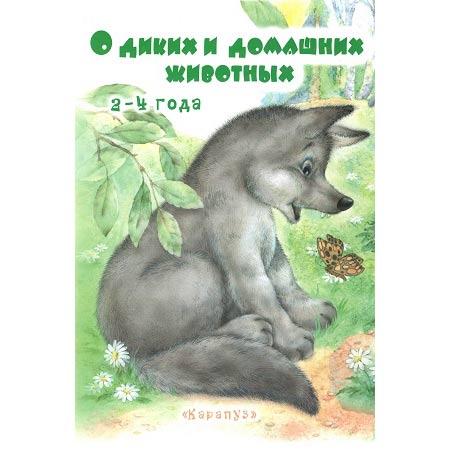 книга О диких и домашних животных