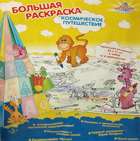 Космическое путешествие Напольная раскраска купить в интернет-магазине robinzoniya.ru.