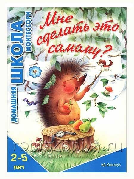 Пособие для обучения по Монтессори «Мне сделать это самому» купить в интернет-магазине robinzoniya.ru.