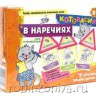 Котовасия в наречиях / Игры Татьяны Барчан