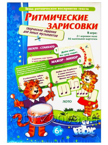 Дидактическая игра Ритмические зарисовки купить с доставкой по России в интернет-магазине robinzoniya.ru.