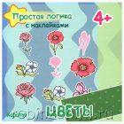 Простая логика с наклейками Цветы (для детей от 4 лет)