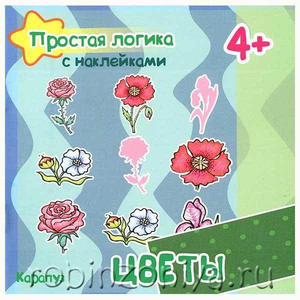 Игра с наклейками на логику Цветы купить с доставкой по России в интернет-магазине robinzoniya.ru.