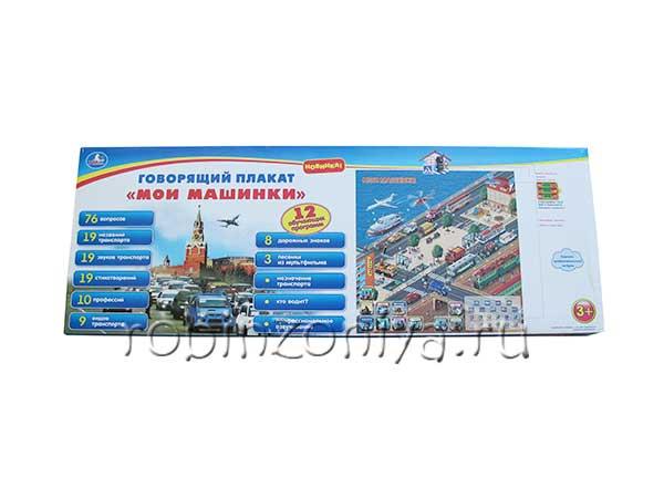 Звуковой плакат Мои машинки от Умка купить по низкой цене с доставкой по России.