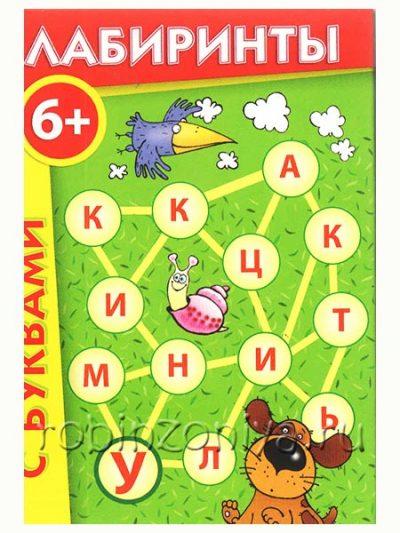 Ребусы карточки Лабиринты с буквами
