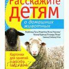 Дидактические карточки Расскажите детям о домашних животных