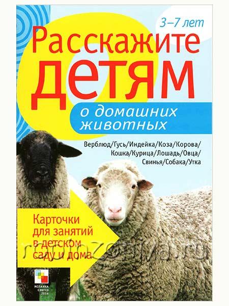 Карточки дидактические для детей о домашних животных купить с доставкой по России в интернет-магазине robinzoniya.ru.