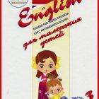 Курс английского языка для маленьких детей ч.3