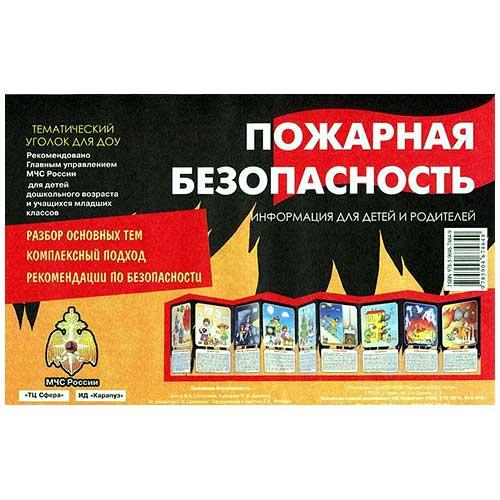 Тематический уголок для детского сада Пожарная безопасность купить в интернет-магазине robinzoniya.ru.