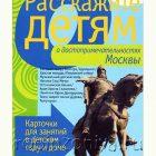 Дидактические карточки Расскажите детям о достопримечательностях Москвы