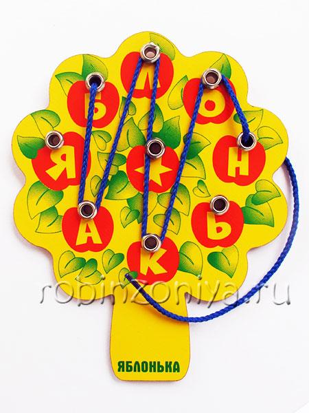 Шнуровка Яблонька для обучения чтению купить в интернет-магазине robinzoniya.ru.