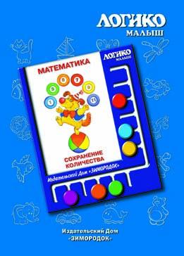 Логико-малыш Карточки к планшету Математика Сохранение количества