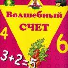 Игра с волшебными наклейками Волшебный счет