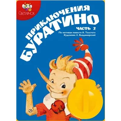 Диафильм Светлячок Приключения Буратино купить в интернет-магазине robinzoniya.ru.