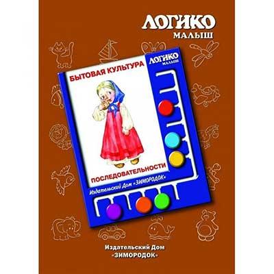 Карточки Логико малыш Последовательности купить в интернет-магазине robinzoniya.ru.