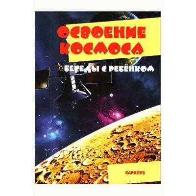 Дидактические карточки Беседы с ребенком Освоение космоса