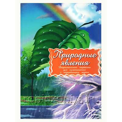 Дидактические карточки Природные явления купить в интернет-магазине robinzoniya.ru.