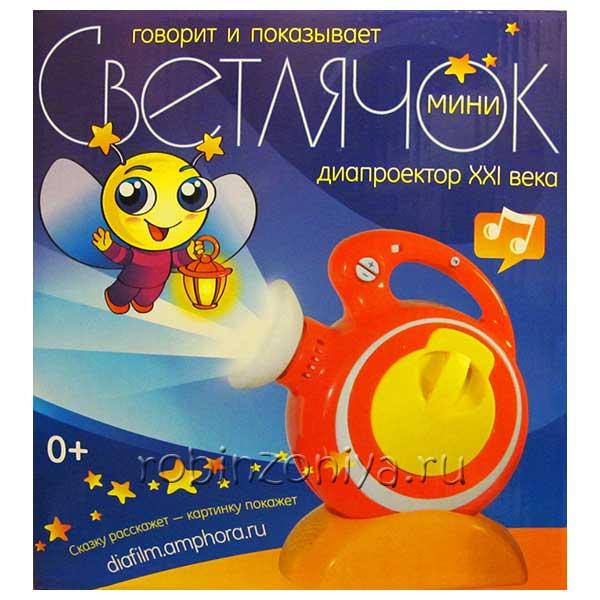 Диапроектор Светлячок за 3050 р. купить в интернет-магазине robinzoniya.ru.