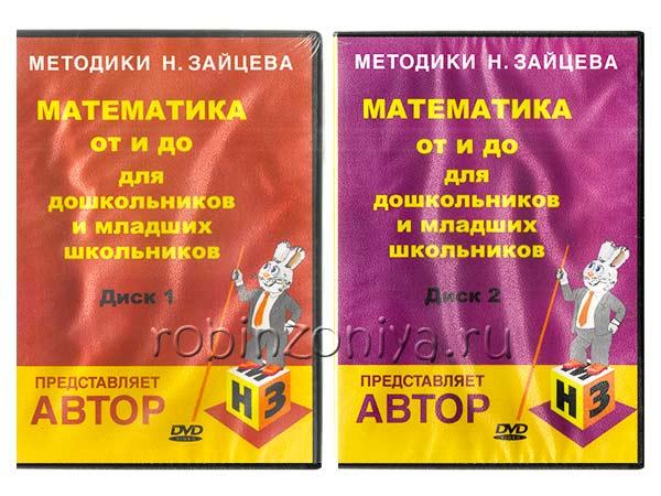 Диск DVD Математика от и до для дошкольников и младших школьников по методике Зайцева купить в интернет-магазине robinzoniya.ru.