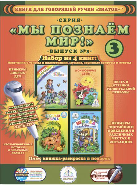 Книги для говорящей ручки Знаток Мы познаём мир выпуск 3 купить в интернет-магазине robinzoniya.ru.