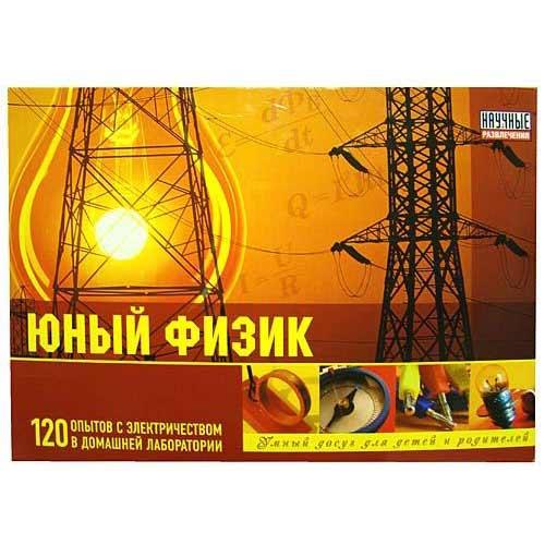 Набор для экспериментов Юный физик 120 опытов купить в интернет-магазине robinzoniya.ru.