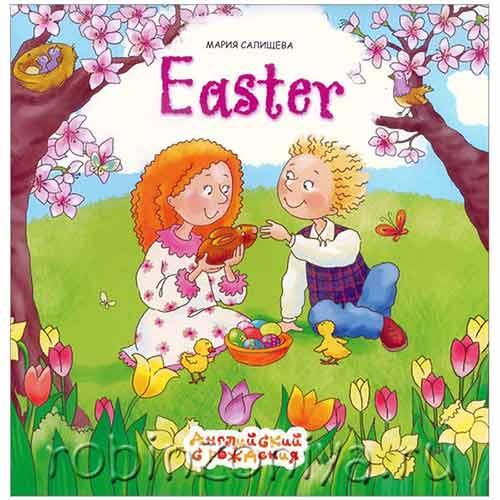 Книга детская Пасха/Easter купить в интернет-магазине robinzoniya.ru.