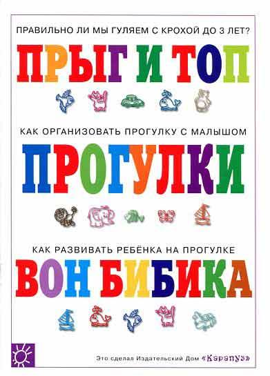 Книга Прогулки второго года жизни