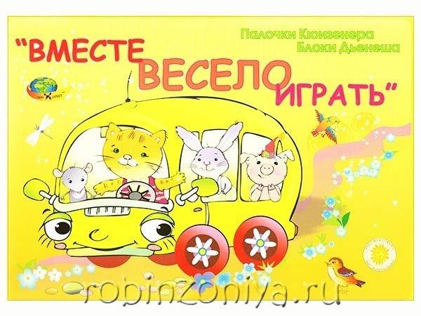 Альбом игра к блокам Дьенеша Вместе весело играть купить в интернет-магазине robinzoniya.ru.
