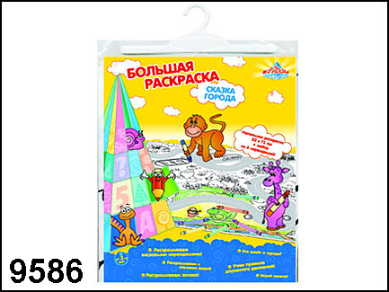 Сказка города Напольная раскраска купить в интернет-магазине robinzoniya.ru.