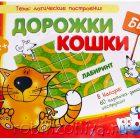 Дидактическая игра лабиринт Дорожки без кошки