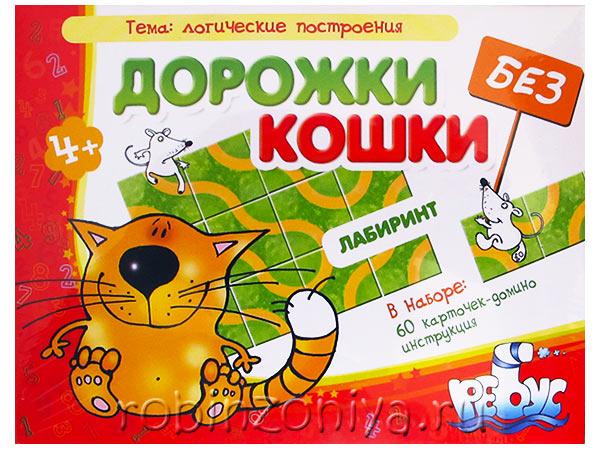 Дидактическая игра лабиринт Дорожки без кошки купить с доставкой по России.купить в интернет-магазине robinzoniya.ru.