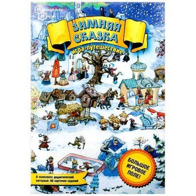 Игра бродилка Зимняя сказка