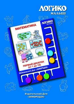 Логико-малыш Карточки к планшету Математика Первый десяток (от 1 до 10)