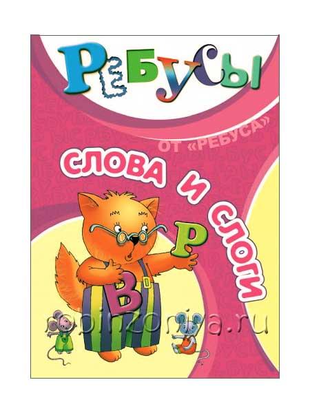 Детские ребусы в картинках Слова и слоги купить по выгодной цене с доставкой по России