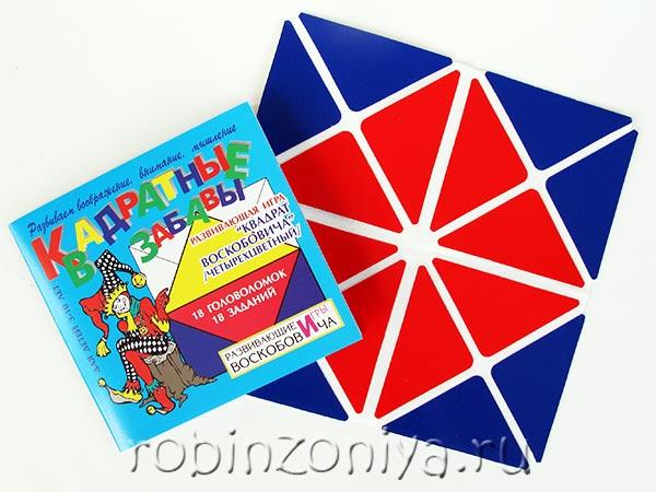 Квадрат Воскобовича четырехцветный купить в интернет-магазине robinzoniya.ru.