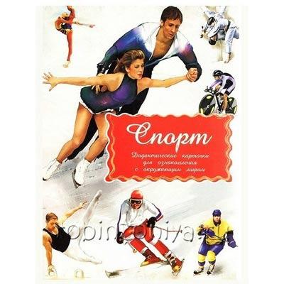 Дидактические обучающие карточки Спорт