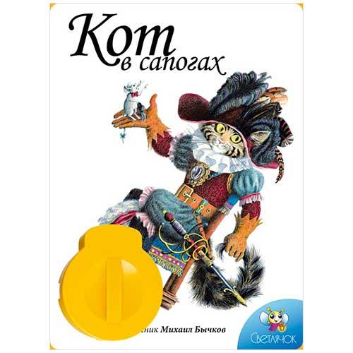 Диафильм Светлячок Кот в сапогах купить в интернет-магазине robinzoniya.ru.