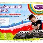 Музыкальный коврик Синтезатор с микшером
