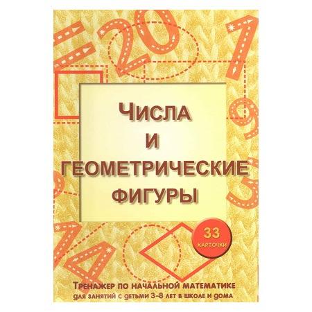 Числа и геометрические фигуры обучающие карточки