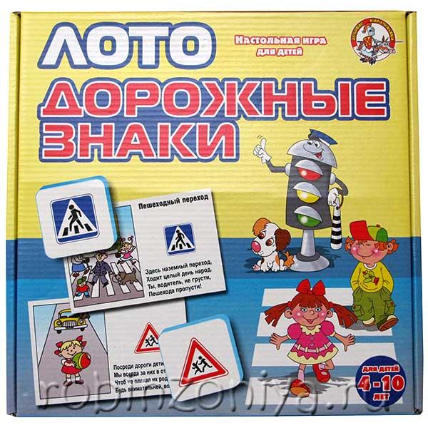 Детское лото Дорожные знаки от Десятое королевство купить можно тут.