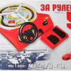 Игра За рулем 5 с педалями (Омск)