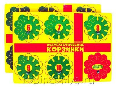 Воскобович Математические корзинки 10