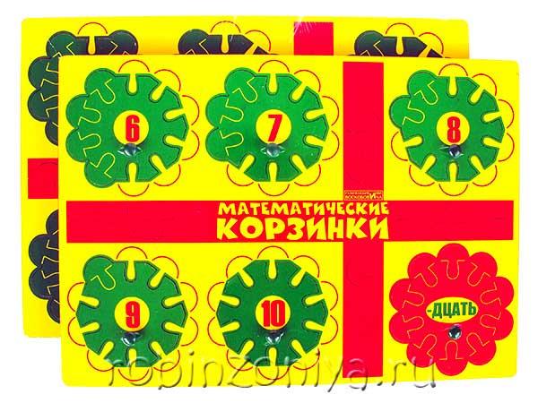 Игра Воскобовича Математические корзинки 10 купить в интернет-магазине robinzoniya.ru.