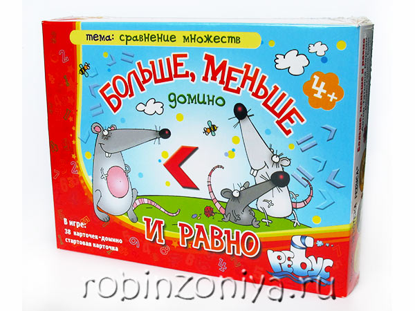 Дидактическая игра домино для детей Больше, меньше и равно купить с доставкой по России в интернет-магазине robinzoniya.ru.
