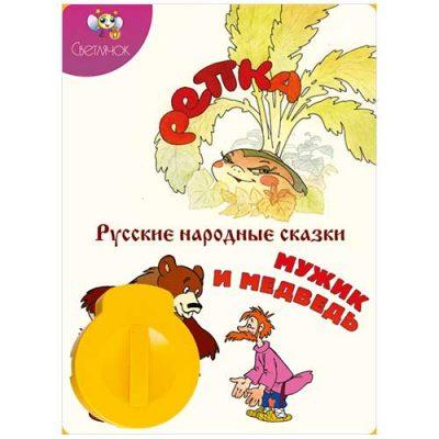 Диафильм для проектора Светлячок Репка,Мужик и медведь