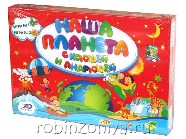 Настольная игра Наша планета с Ксюшей и Андрюшей купить можно в Робинзонии.