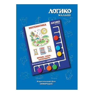Логико-малыш Карточки к планшету Математика Время, часы, календарь