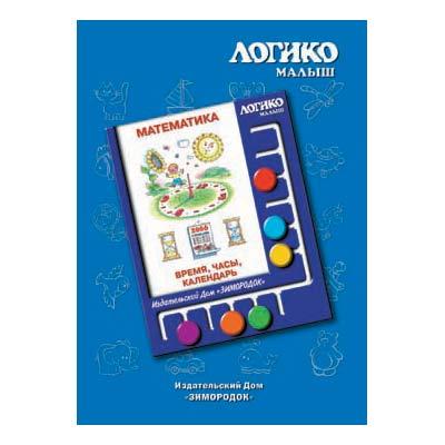 Карточки Логико малыш Время Часы Календарь купить в интернет-магазине robinzoniya.ru.
